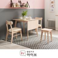 요거트 접이식 식탁세트(의자2,스툴1)