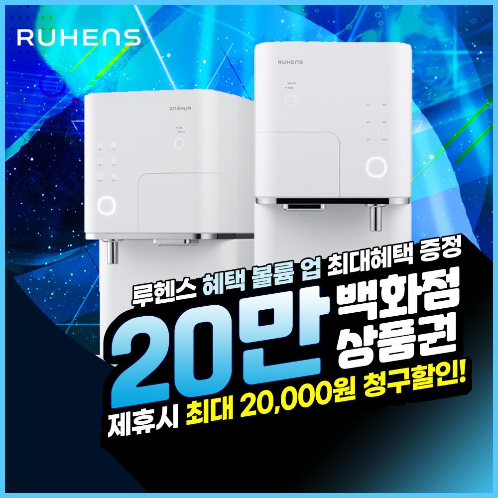 [렌탈]루헨스 [렌탈] 루헨스 스테인리스 직수얼음 냉온 정수기 렌탈 WHP-2500 4년의무 월43900/48개월 의무사용