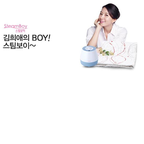 ★김희애가 선택한 바로 그 BOY★스팀보이 최대50%↓ 온수매트10종