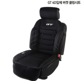 GT 4D입체 버켓 쿨링시트 1P/바람시트/쿨시트/여름시트/자동차시트/차량용시트
