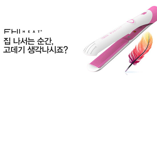FHI HEAT] FHI 미니고데기 / FHI Mini Hair Iron (200℃까지 올라가는 여행용 고데기, 휴대용 매직기) /FHI_MINI