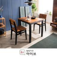 클로이블랙 원목 미니식탁세트(의자2)