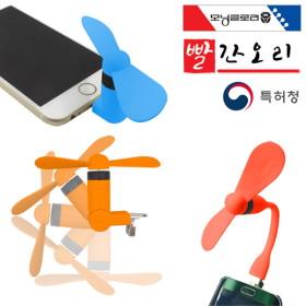 특허받은 스마트폰 선풍기 휴대폰에 콕 꼽아서 시원하게 사용하세요~