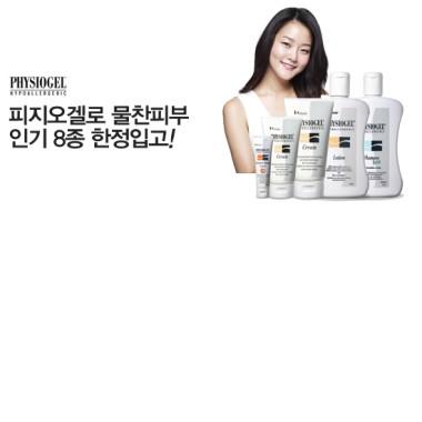 수입정품 BEST크림/로션 한정판매 8종택1
