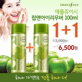[한정]이니스프리 애플쥬이시 립앤아이 리무버 1+1/1개 가격에 1개 더!