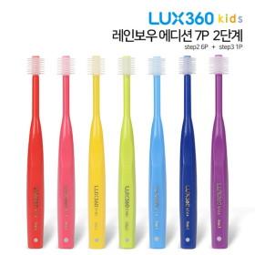 럭스360 리미티드에디션 레인보우 유아/어린이칫솔 7P(1단계/2단계 선택)*