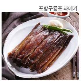 포항 구룡포 과메기(껍질탈피) 15마리30쪽