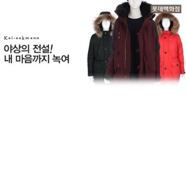 [카이아크만] 레플리카/라쿤야상/코트外 겨울 최강아웃터 16종택일