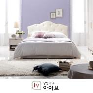 [장인가구 아이브]러브화이트 침대(Q)(매트별도)