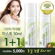 [한정]이니스프리 그린티 미네랄 미스트 50ml (2014 NEW) 1+1/정품 하나 더!