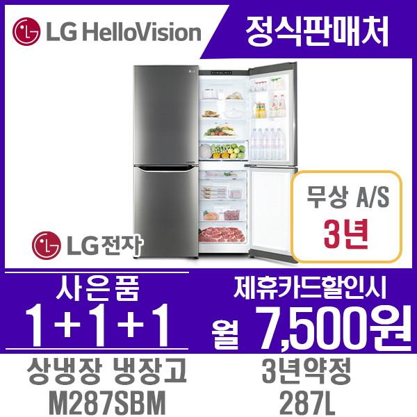 [렌탈]LG전자 [렌탈]LG 상냉장 냉장고 287L M287SBM 월24500원 3년약정/36개월 의무사용