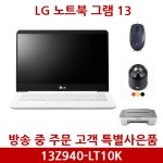 LG PC 그램 13(33.7cm / 13Z940-LT10K / CPU(인텔 펜티엄 듀얼코어 3558U) / 메모리(4GB) / 하드(SSD 128GB))