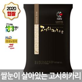 [2017년 햅쌀 경기미 고시히카리]쌀눈이 살아있는 고시히카리 7kg/당일도정/백화점 프리미엄쌀