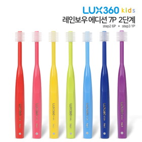 럭스360 리미티드에디션 레인보우 유아칫솔 7P(1단계/2단계 선택)