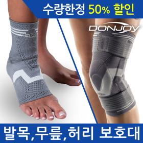 [에어캐스트/돈조이] 보호대 모음전(발목/무릎/팔꿈치)
