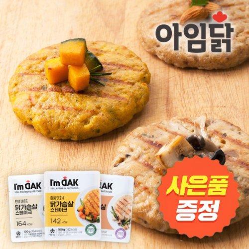 [아임닭]  담백한 닭가슴살 스테이크 모음