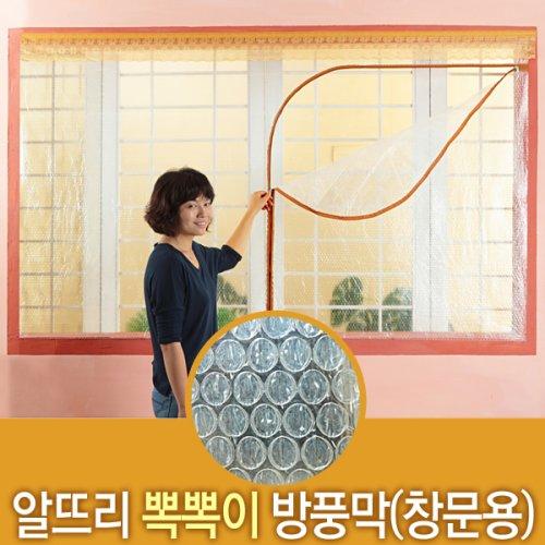 [라이펀]알뜨리 뽁뽁이 방풍막-창문용(소120x200cm)